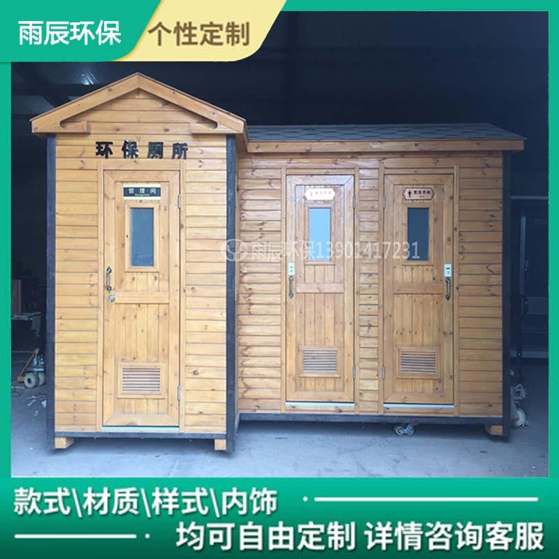 WCE-YL80212 园林景观厕所