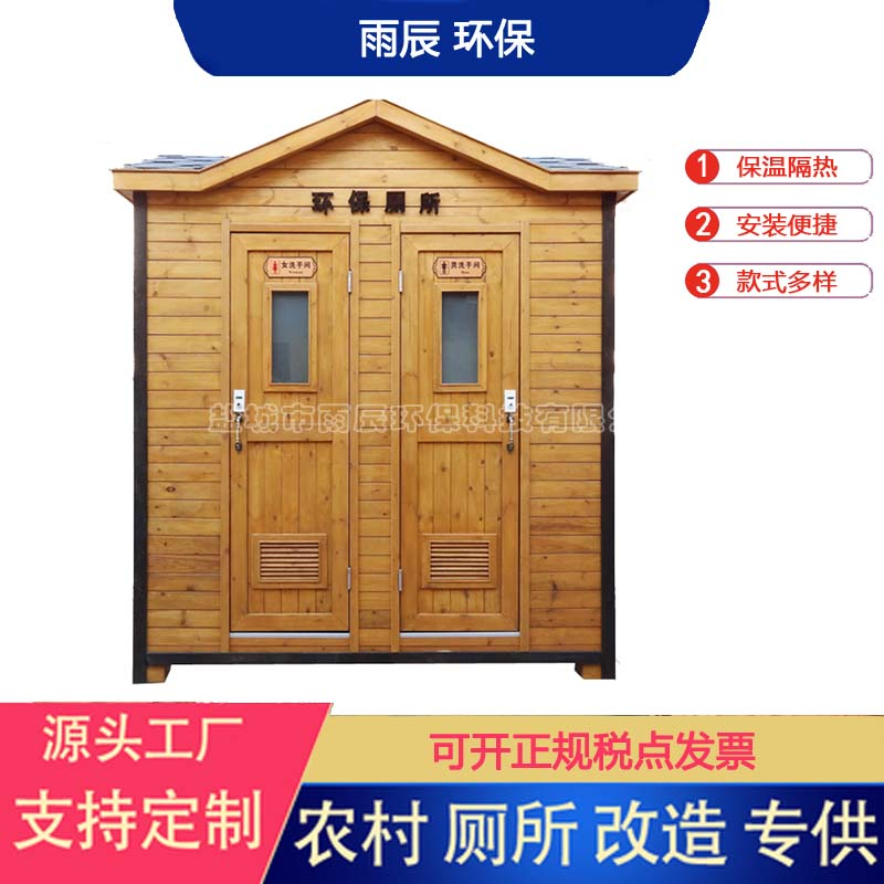 WCE-YL80213 园林景观厕所