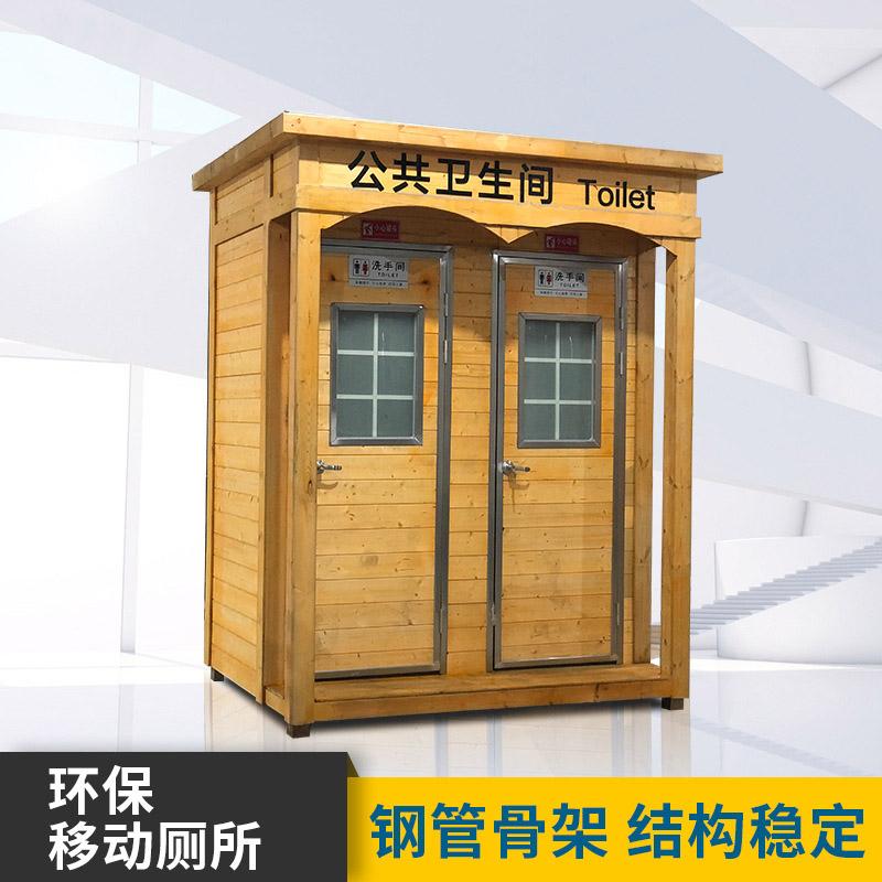 WCE-YL80214 园林景观厕所