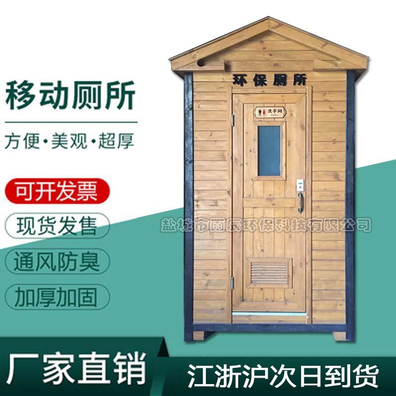 WCE-YL80217 园林景观厕所