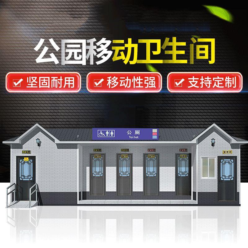 WCE-YL80205 园林景观厕所