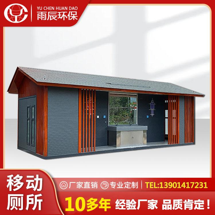 WCE-YL80209 园林景观厕所