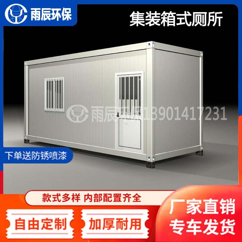 集装箱式移动厕所一