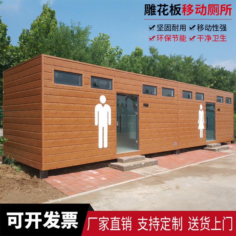 集装箱式移动厕所二