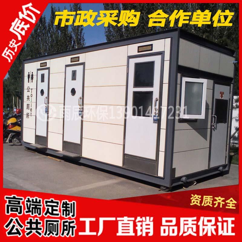 集装箱式移动厕所三