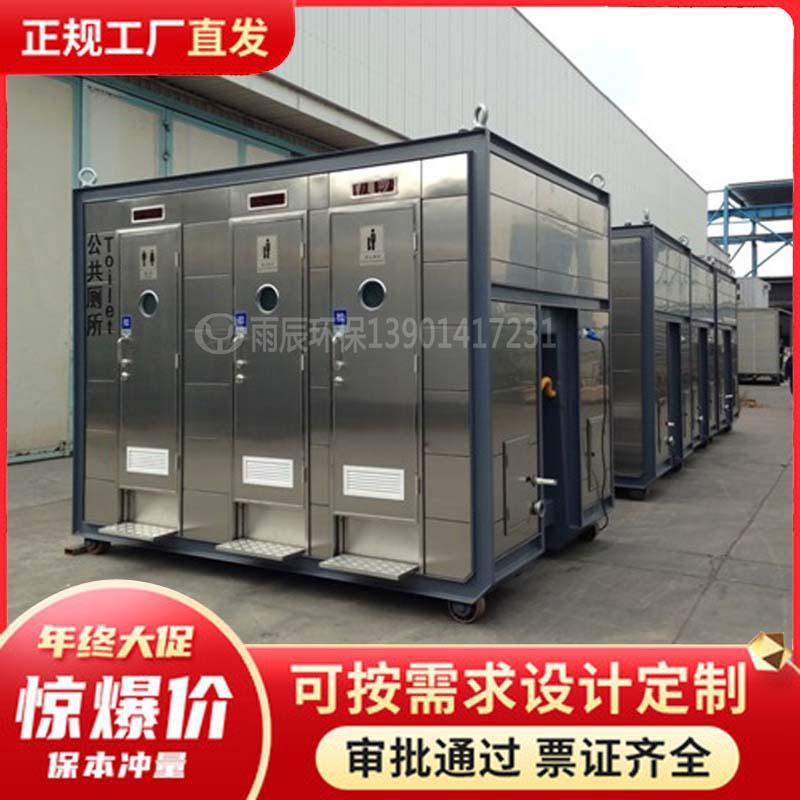 集装箱式移动厕所五