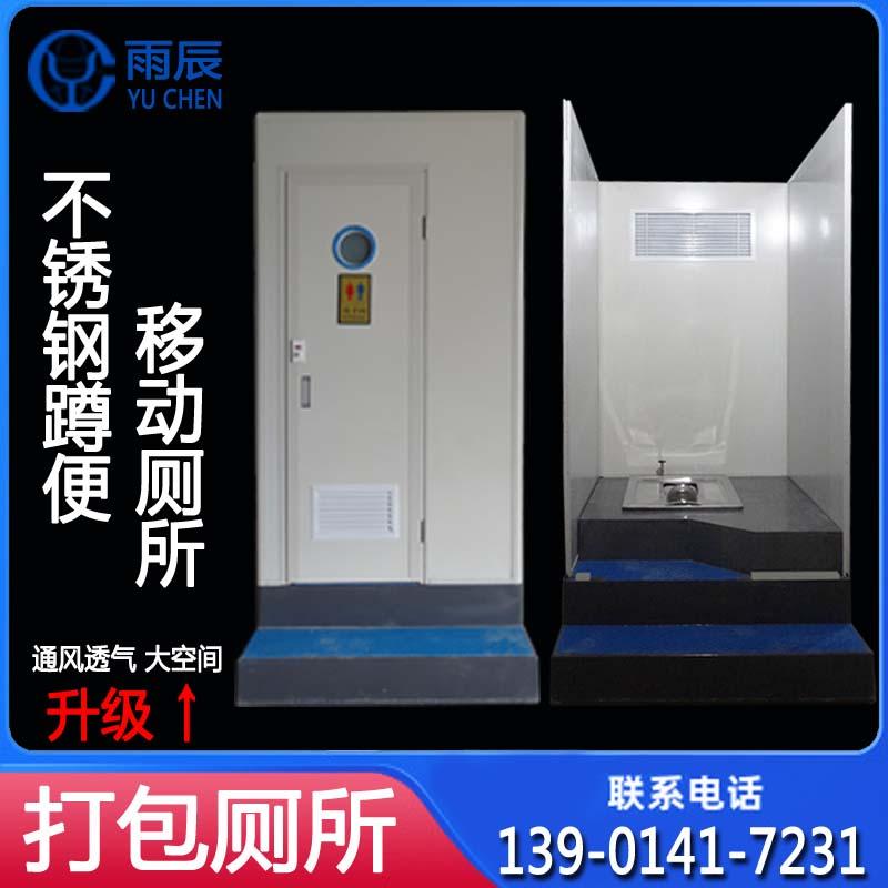 WCM-JH12122-1 净化板1.2米蹲便打包厕所