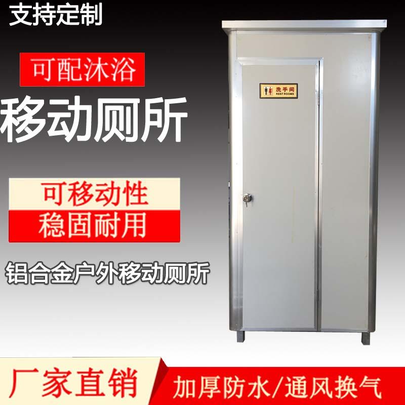 WCM-JY10103 彩钢板单体水冲厕所