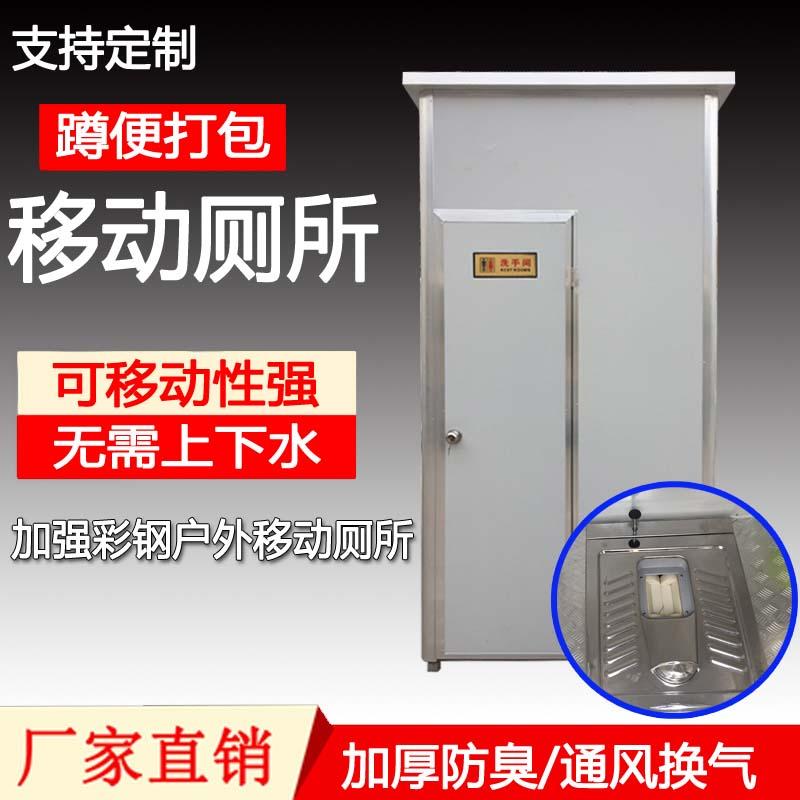 WCM-JY10102 彩钢板打包厕所