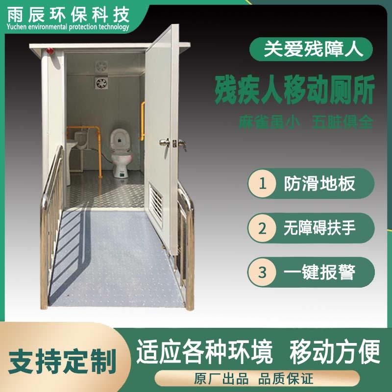 WCM-JY10103 彩钢板残疾人厕所