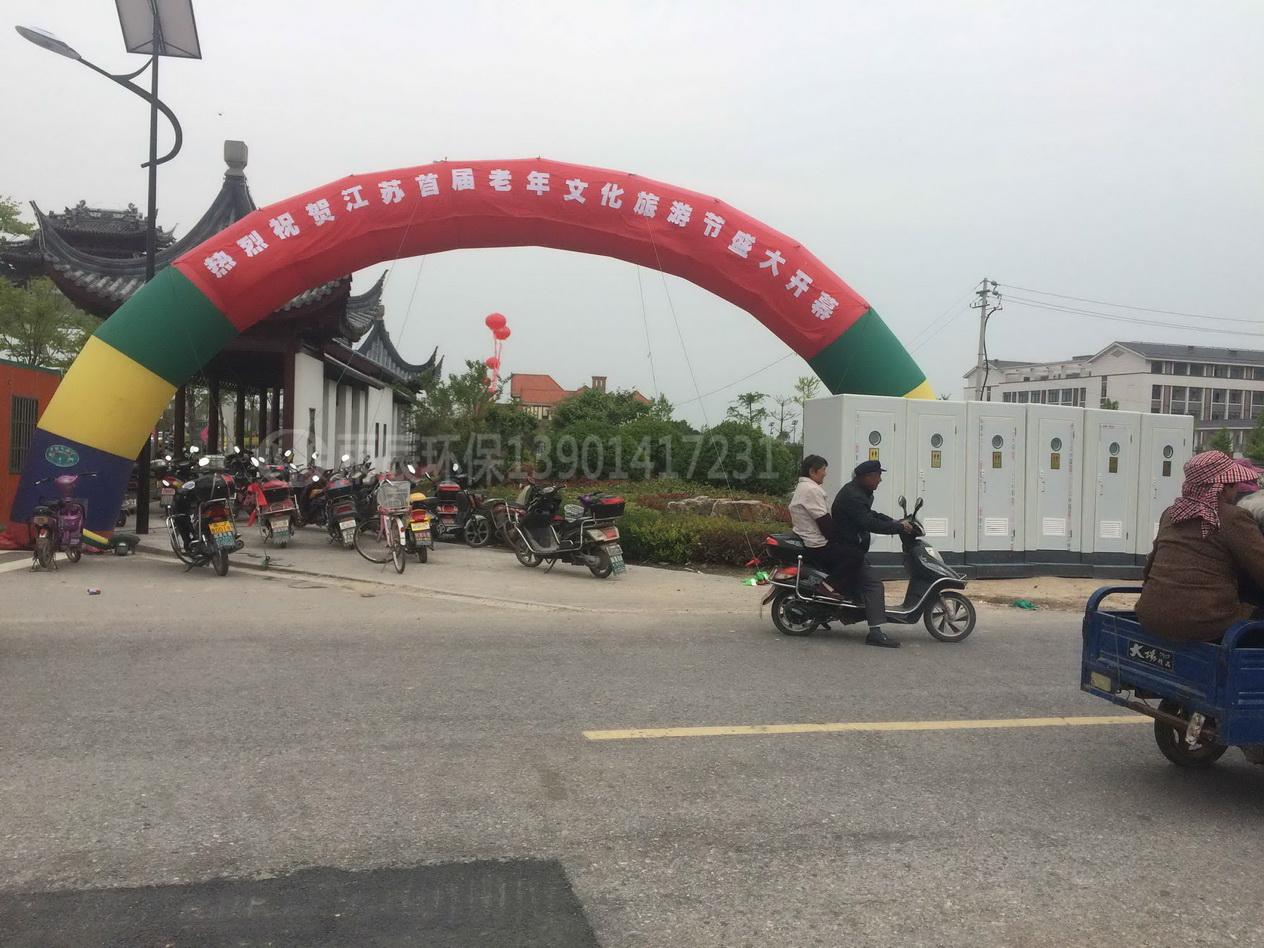 江苏首届老年文化旅游节